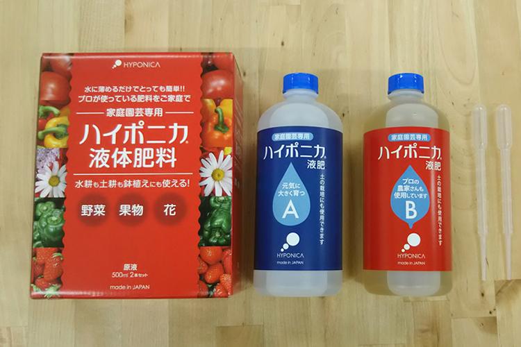 ハイポニカ液体肥料500mlセット 型番040001