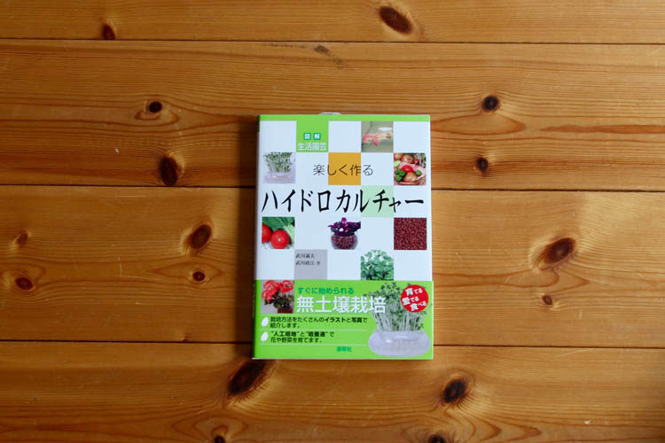 【書籍】楽しく作るハイドロカルチャー
