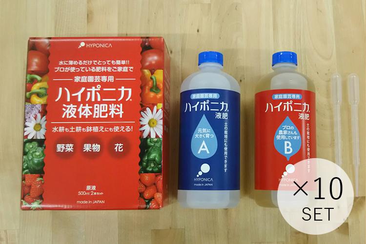 ハイポニカ液体肥料500mlセット 1ケース/10セット入り