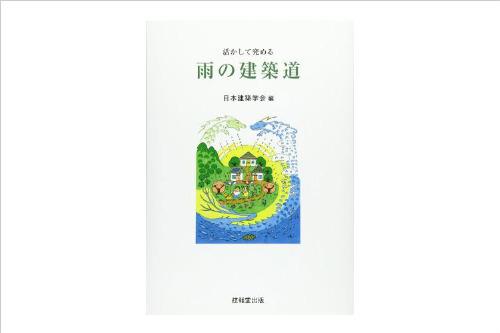 活かして究める 「雨の建築道」日本建築学会 編