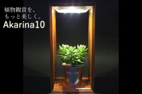 Akarina10 型番MAI10