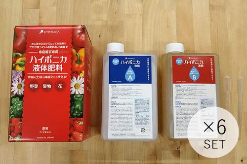 ハイポニカ液体肥料1000mlセット 1ケース/ 6セット入り