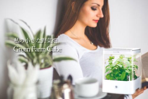 Green Farm Cube (グリーンファームキューブ) ホワイト 型番UH-CB01G1