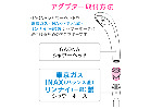 シャワーアダプター ガスター(東京ガス)・INAX(バランス釜)・リンナイの一部製品用