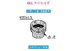 シャワーホース用アダプター 大阪ガス・リンナイ(一部)のバランス釜、ミズタニの混合栓用