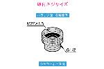 シャワーホース用アダプターリンナイ(一部)・東京ガス・INAXのバランス釜用